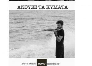 Akouse ta kimata (Άκουσε τα Κύματα)